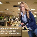 Δήμητρα Κούτρα- Δημοσιογράφος – Μοντέρ – Κάμερα Μαν