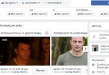 12.648 φίλους έχει ο Γιώργος Αγγελόπουλος