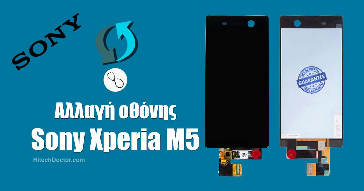 Αλλαγή Οθόνης Sony Xperia M5