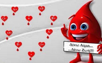 Αίμα για τους πυρόπληκτους από την Αλεξανδρούπολη
