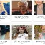 29 άτομα μέχρι στιγμής οι αγνοούμενοι από τις φωτιές